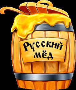 Русский мёд